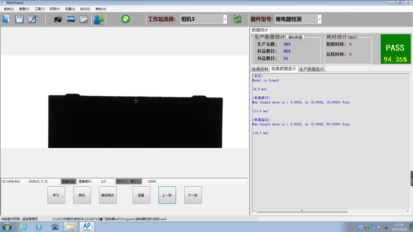 视觉检测: 检测继电器外壳缺陷