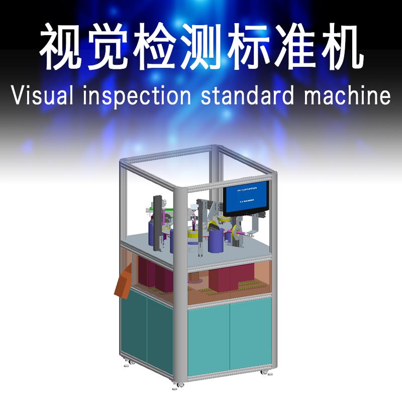 视觉检测标准机