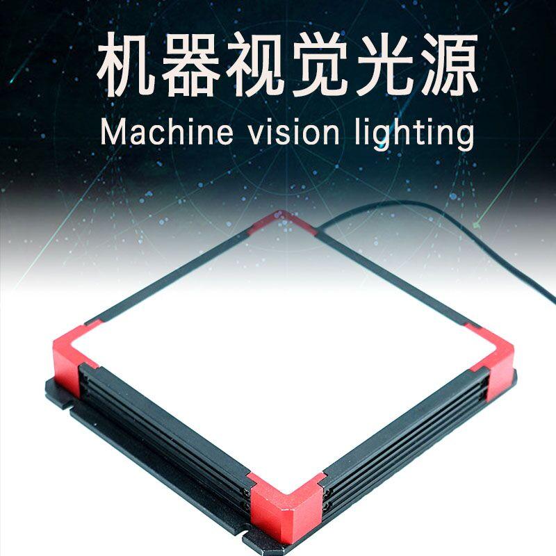 机器视觉光源